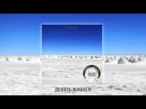 Магелланово Облако -  Девять Жизней (OFFICIAL AUDIO)