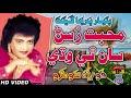 Download Muhabat Rusan San Thi Wade - Fozia Soomro - Sindhi Hits Old Song - Best Sindhi Song - TP Sindhi HD Mp4 3GP Video and MP3