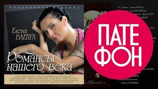Романсы нашего века (Various artists) 2015
