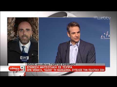 Βόλος: Ολομέτωπη επίθεση Μητσοτάκη κατά Τσίπρα | 03/03/19 | ΕΡΤ