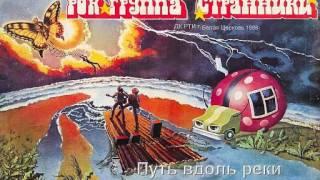 Евгений Потоцкий и гр. Странники - Река