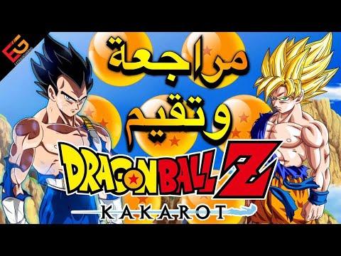 مراجعة وتقييم Dragon Ball Z Kakarot
