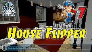 Ремонт дома известной художницы #7 - House Flipper