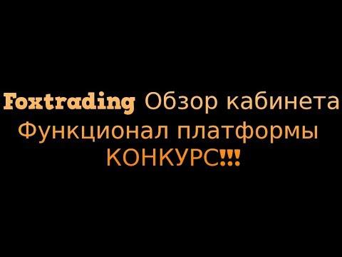 Foxtrading!Обзор платформы! КОНКУРС!!!