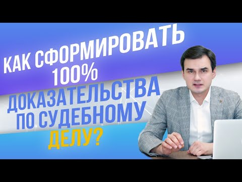 Как сформировать 100 % доказательства по судебному делу? Дмитрий Полевой