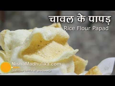 How to make rice papad rice papad recipe video rice how to make rice papad rice papad recipe video rice flour papad ccuart Image collections