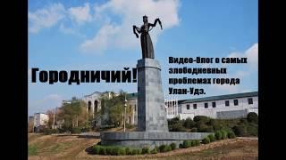 """Городничий! Блог Геннадия Айдаева на канале """"Новая Бурятия"""""""