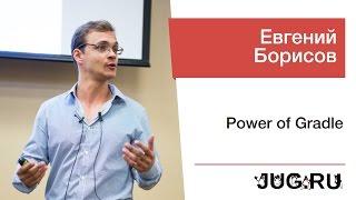 Евгений Борисов — Power of Gradle
