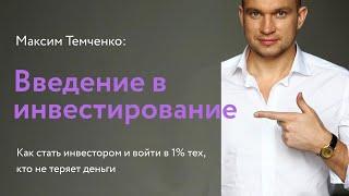 Введение в Инвестирование - Максим Темченко - конференция Энциклопедия Инвестиций
