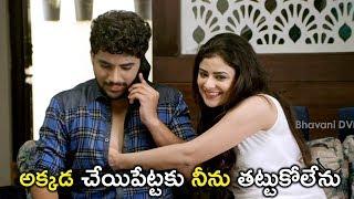 అక్కడ చేయిపేట్టకు నీను తట్టుకోలేను - 2019 Latest Telugu Movie Scenes