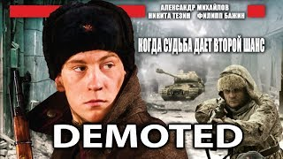 Demoted. Movie. Fenix Movie ENG. War movie