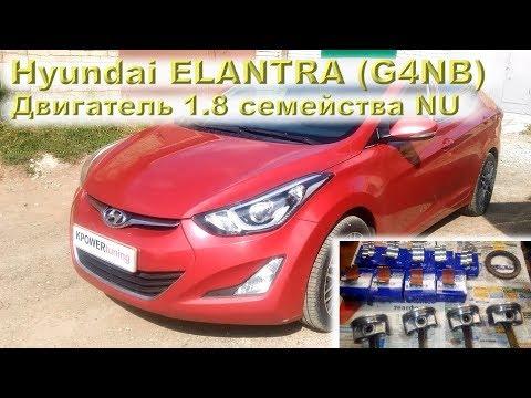 Hyundai ELANTRA (G4NB) - Двигатель 1.8 семейства NU