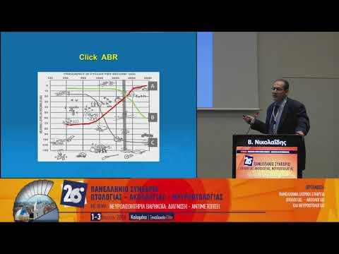B. Νικολαΐδης - Ακουστικά προκλητά δυναμικά του Εγκεφαλικού Στελέχους