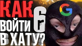 Rainbow Six: Siege Монтаж: Гугл мужик учит КАК ВОЙТИ В ХАТУ?
