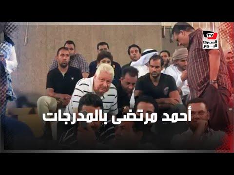 أحمد مرتضى منصور بجوار والده في مدرجات «الإسماعيلية» لمؤازرة الزمالك أمام الاتحاد