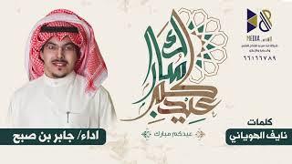 شيلة حلا العيد   جابر بن صبح