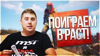 LEGA PLAY В RUST!