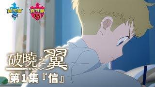 【官方】動畫『破曉之翼』第1集「信」