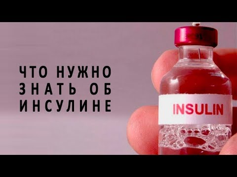 База инсулин