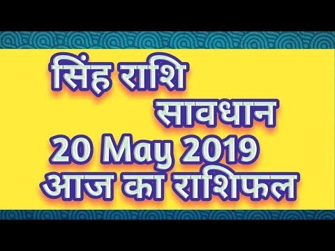 SINGH RASHI | LEO | 20 MAY 2019 AAJ KA RASHIFAL | Dainik Predictions