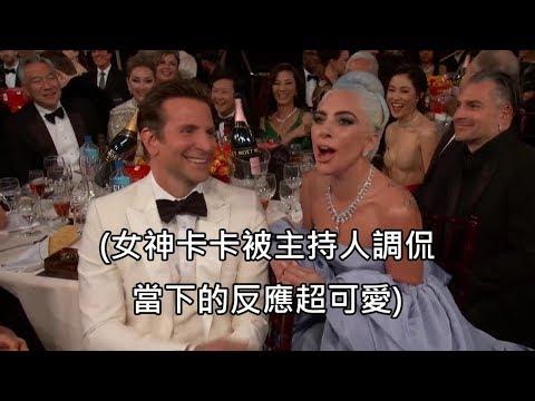 女神卡卡被金球獎主持人小吐槽,反應超可愛 (中文字幕)