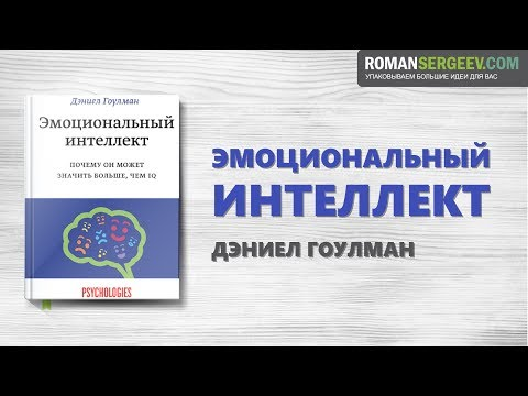 «Эмоциональный интеллект». Дэниел Гоулман | Саммари