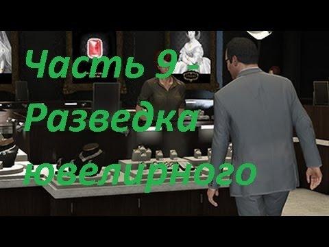 GTA 5 прохождение На PC - Часть 9 - Разведка ювелирного