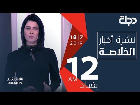 شاهد بالفيديو.. نشرة أخبار الخلاصة من قناة دجلة الفضائية 18-7-2019