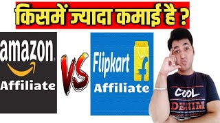 Witch Is Better In Amazon Affiliate vs Flipkart Affiliate | Affiliate vs Flipkart Affiliate
