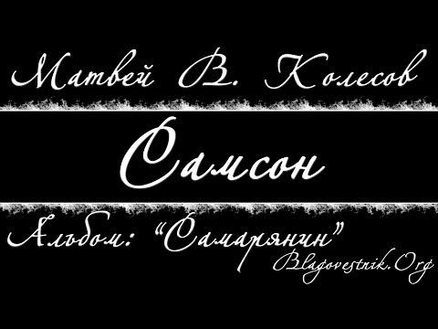 """Стих """"На колени коварной Далиды (Самсон)"""". (Матвей В. Колесов)"""