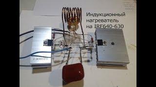 Индукционный нагреватель своими руками.Как это работает?Подробно.