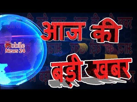 आज की बड़ी ख़बरें | Today live news | Daily news | Latest aaj ka news