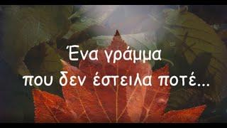 Ένα γράμμα που δεν έστειλα ποτέ – Κ. Καρυστινός (with lyrics)