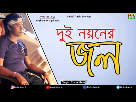 Emon Khan - Dui Noyoner Jol | Bangla Song | Bulbul Audio | Official Audio Song 2019🇧🇩