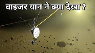 सौरमंडल के बाहर की दुनिया में इस अंतरिक्ष यान ने क्या देखा ? voyger 1 full journey
