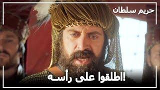 علم السلطان سليمان أن إبراهيم يقول على نفسه سلطانًا! -  حريم السلطان الحلقة 67