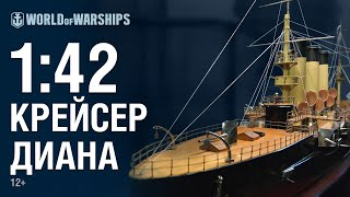 Крейсер «Диана». Масштаб 1:42 [World of Warships]