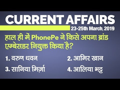 Current Affairs (23-25 March 2019): Daily Current Affairs In Hindi
