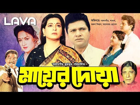 Mayer Doa | মায়ের দোয়া | Shabana | Alamgir | Aruna Biswas | Bangla Full Movie