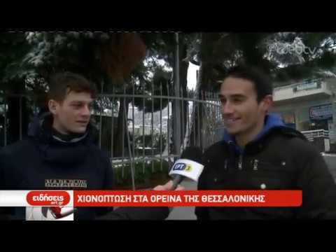 Χιονόπτωση στα ορεινά της Θεσσαλονίκης | 04/12/2019 | ΕΡΤ