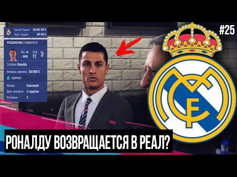 FIFA 19   Карьера тренера за Реал Мадрид [#25]   РОНАЛДУ ВОЗВРАЩАЕТСЯ? КОНЕЦ ТРАНСФЕРНОГО ОКНА?