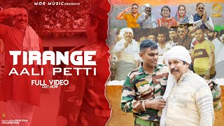 Tirange Aali Petti - Agle Janam Me Fer Banu Fauji # Vinod Gadli # New Haryanvi Song 2020 # Mor Music