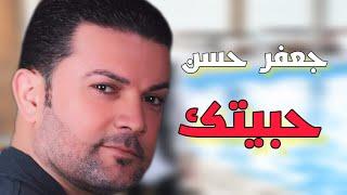 اغاني حصرية جعفر حسن حبيتك فديو كليب تحميل MP3