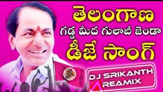 Telangana Gadda Meeda Gulabi Jenda👌   KCR victory trs dj song    Dj srikanth trending now in 2019