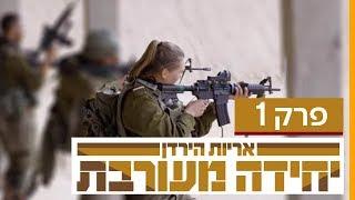 יחידה מעורבת - הפרק הראשון בשידור בכורה ביוטיוב!