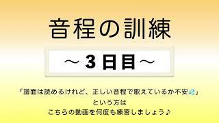 彩城先生の新曲レッスン ~2-音程の訓練3日目~のサムネイル画像