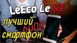 LeEco Le S3 | обзор топового бюджетника
