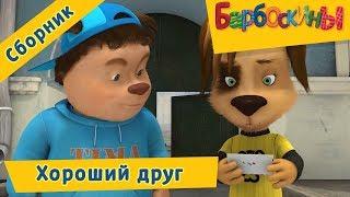 Хороший друг ☝️ Барбоскины 🤝 Сборник мультфильмов 2018