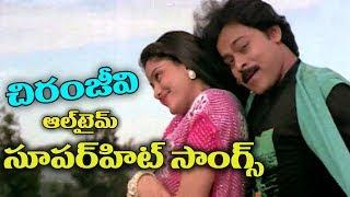 #Chiranjeevi All Time Telugu Super Hit Songs - Latest Telugu Songs - 2018