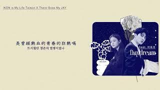 【韓繁中字】B.I - 긴 꿈/長夢 (Daydream/白日夢) feat.李遐怡 Lee Hi iKON is My Life Taiwan中字 [Chinese sub]